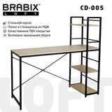 "Стол на металлокаркасе BRABIX ""LOFT CD-005"",1200х520х1200 мм, 3 полки, цвет дуб натуральный, 641223"