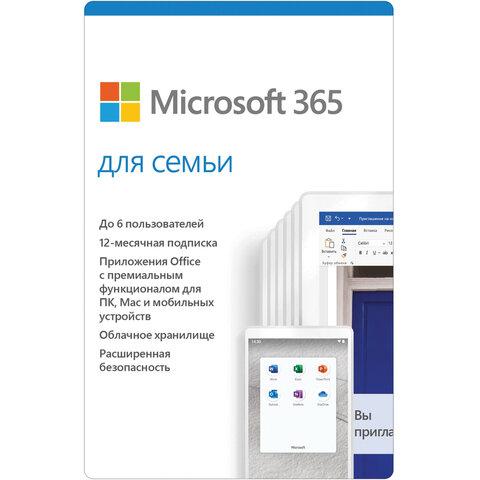 Программный продукт MICROSOFT 365 Family, 5 ПК, 1 год, 6GQ-*****