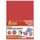 Цветная пористая резина (фоамиран), А4, 2 мм, ОСТРОВ СОКРОВИЩ, 10 листов, 10 цветов, яркая, 660074