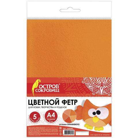 Цветной фетр для творчества, А4, 210х297 мм, ОСТРОВ СОКРОВИЩ, 5 листов, 5 цветов, толщина 2 мм, оттенки оранжевого, 660640