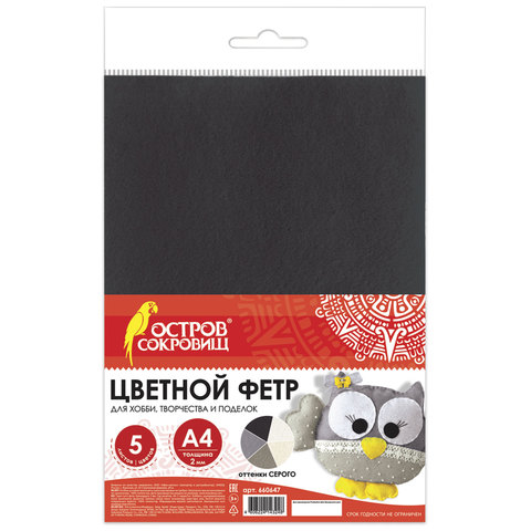 Цветной фетр для творчества А4, ОСТРОВ СОКРОВИЩ, 5 листов, 5 цветов, толщина 2 мм, оттенки серого, 660647