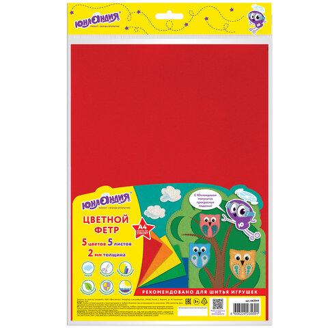 Цветной фетр для творчества А4 ЮНЛАНДИЯ 5 ЯРКИХ ЦВЕТОВ, толщина 2 мм, с европодвесом, 662049