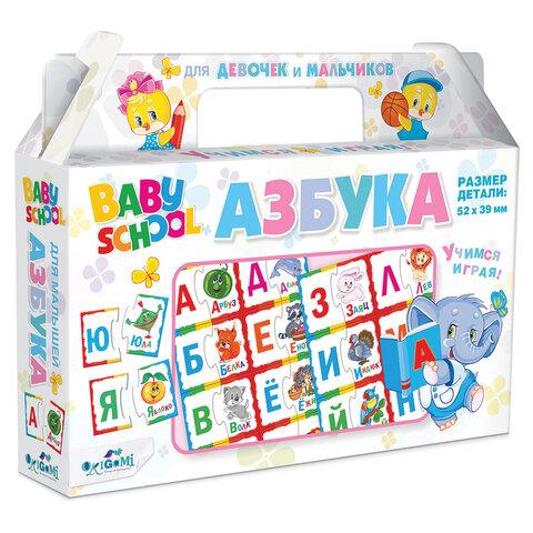 Набор обучающий BABY SCHOOL