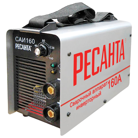 Сварочный аппарат инверторный САИ 160 РЕСАНТА, сварочный ток до 160 А, диаметр электрода до 4 мм, 65/1