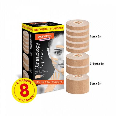 Кинезиотейп для лица и тела НАБОР 8 рулонов по 5м, лифтинг эффект, ширина 1/2,5/5см,, 680008