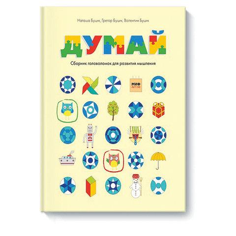 Думай. Сборник головоломок для развития мышления, Буцик Н., Буцик Г., MIF00015218