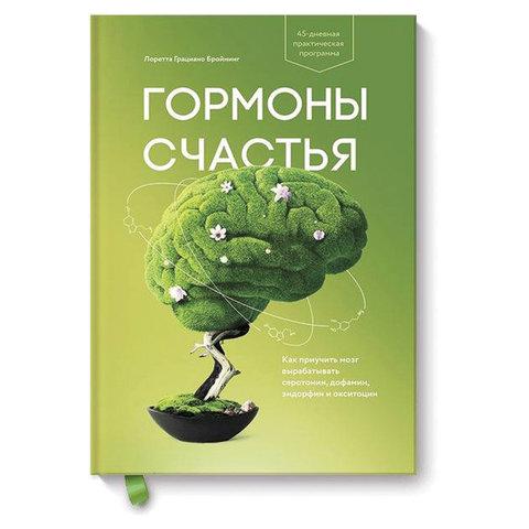 Гормоны счастья. Как приучить мозг вырабатывать серотонин, дофамин, Бройнинг Л., MIF00012157