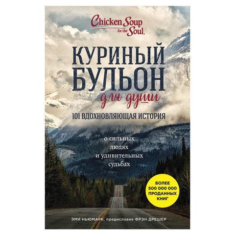 Куриный бульон для души. 101 история о людях и судьбах, Ньюмарк Э., 851945