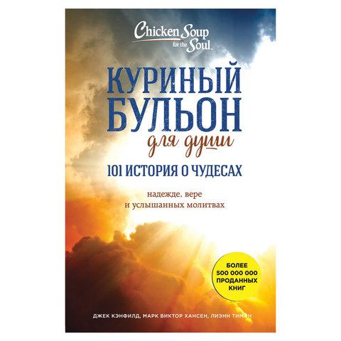 Куриный бульон для души. 101 история о чудесах. Кэнфилд Д., Хансен М.В., 856242