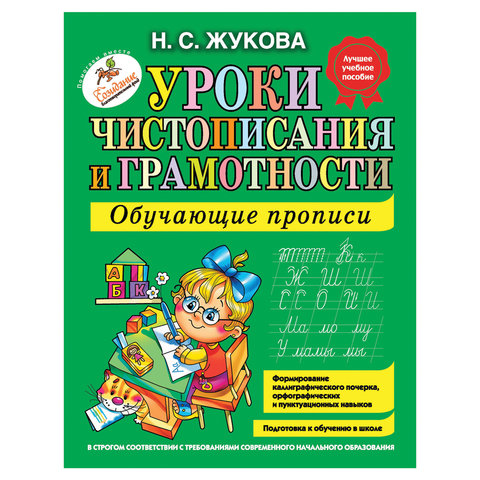 "Прописи ""Уроки чистописания и грамотности"", Жукова Н.С., 150359"