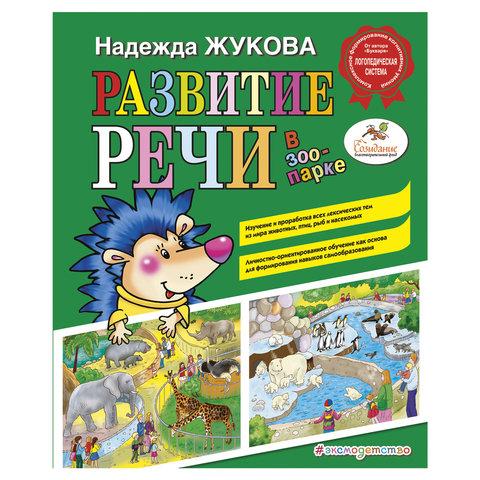 Развитие речи: в зоопарке, Жукова Н.С., 821423