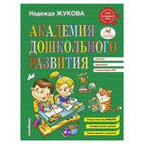 Академия дошкольного развития, Жукова Н.С., 896128
