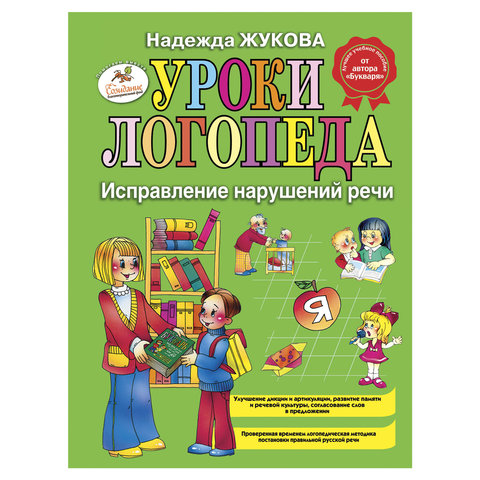Уроки логопеда: Исправление нарушений речи, Жукова Н.С., 84823