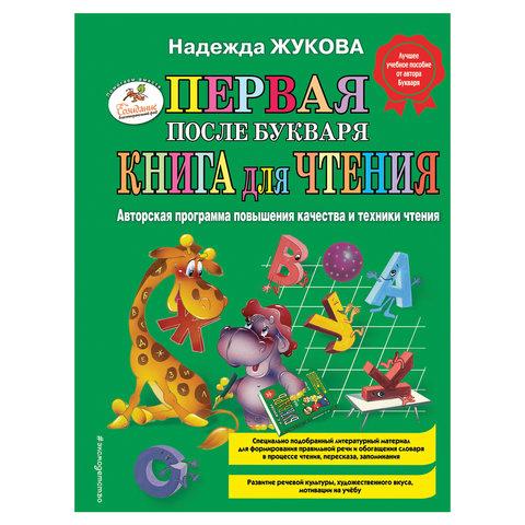 Первая после Букваря книга для чтения, Жукова Н.С., 110795