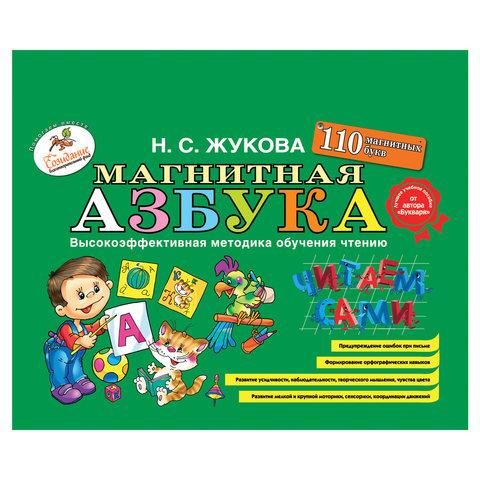 Магнитная азбука, Жукова Н.С., 622097