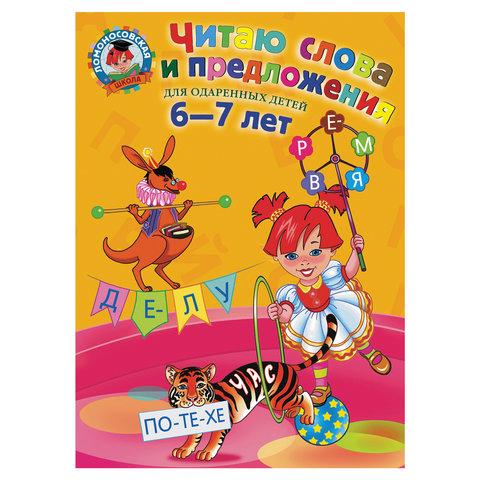 Читаю слова и предложения: для детей 6-7 лет, Пятак С.В., 235482