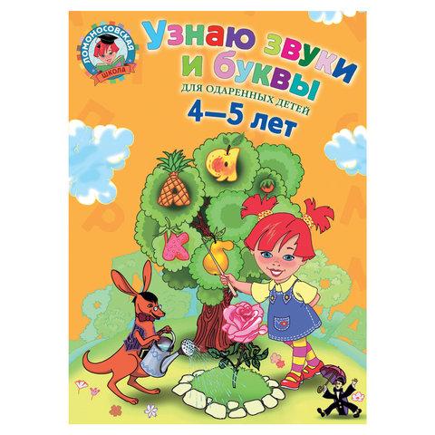 Узнаю звуки и буквы: для детей 4-5 лет, Пятак С.В., 235489
