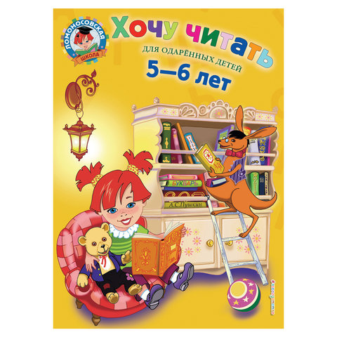Хочу читать: для детей 5-6 лет, Егупова В.А., 258019