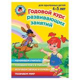 Годовой курс развивающих занятий: для детей 4-5 лет, Володина Н.В., 258913