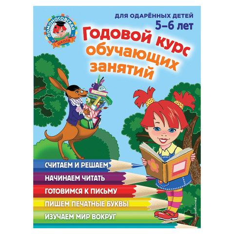 Годовой курс обучающих занятий: для детей 5-6 лет, Володина Н.В., 258928