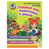 Годовой курс подготовки к школе: для детей 6-7 лет, Липская Н.М., 259831