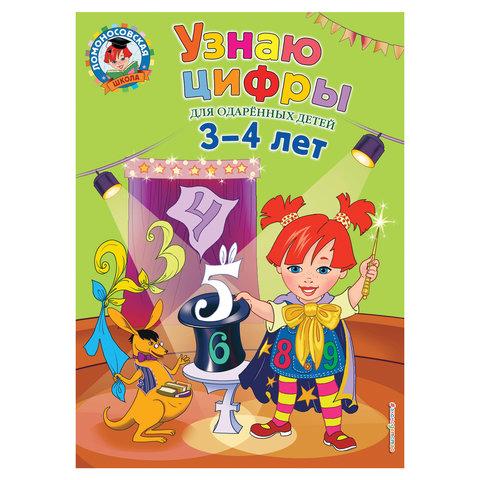Узнаю цифры: для детей 3-4 лет, Володина Н.В., 807300