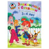 Знакомлюсь с буквами: для детей 3-4 лет, Володина Н.В., 807385