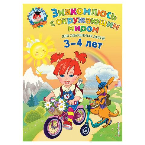 Знакомлюсь с окружающим миром: для детей 3-4 лет, Володина Н.В., 816981