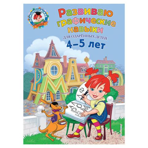 Развиваю графические навыки: для детей 4-5 лет, Володина Н.В., 831311
