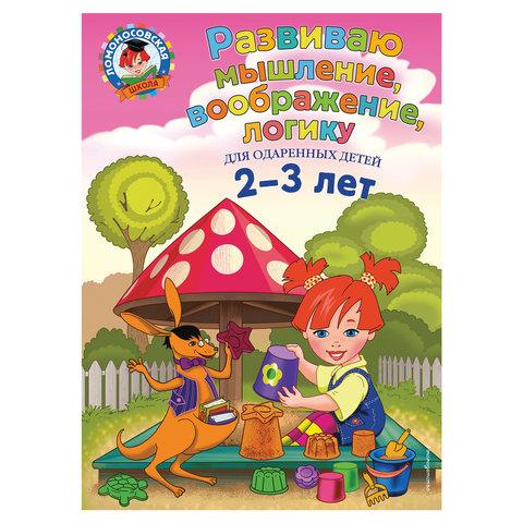 Развиваю мышление, воображение, логику: для детей 2-3 лет, Володина Н.В., 832515
