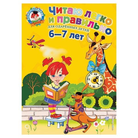 Читаю легко и правильно: для детей 6-7 лет, Володина Н.В., 244302