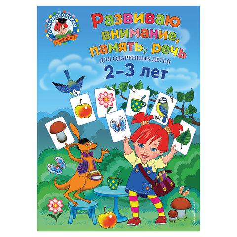Развиваю внимание, память, речь: для детей 2-3 лет, Володина Н.В., 902864