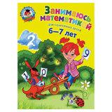 Занимаюсь математикой: для детей 6-7 лет, Сорокина Т.В., 302969