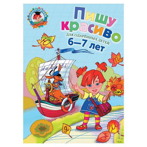 Пишу красиво: для детей 6-7 лет, Володина Н.В., 303032