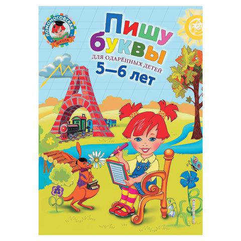 Пишу буквы: для детей 5-6 лет, Володина Н.В., 253842