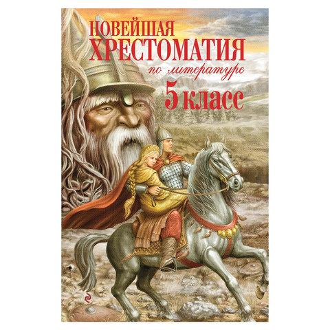 Новейшая хрестоматия по литературе. 5 класс, 182543