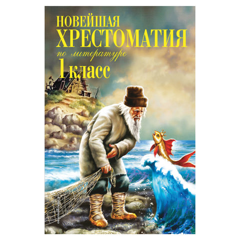 Новейшая хрестоматия по литературе. 1 класс, 843377