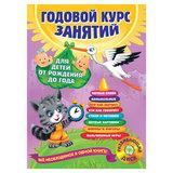 Годовой курс занятий. Для детей от рождения до года (+CD), Далидович А., 330192