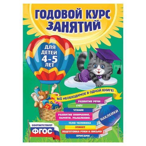 Годовой курс занятий. Для детей 4-5 лет (с наклейками), Лазарь Е., 330892
