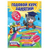 Годовой курс занятий. Для детей 3-4 лет (с наклейками), Далидович А., 331477