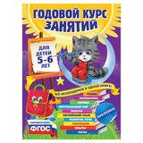 Годовой курс занятий. Для детей 5-6 лет (с наклейками), Зарапин В.Г., 331670