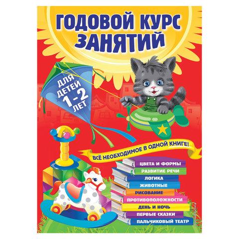 Годовой курс занятий. Для детей 1-2 лет, Далидович А., 331852
