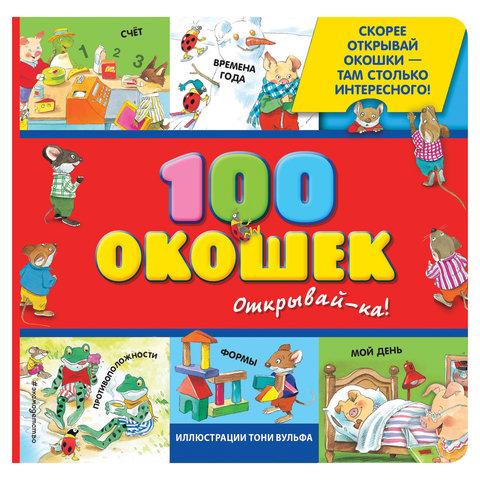 100 окошек - открывай-ка!, 264284
