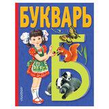 Букварь, Степанов В.А., 000000000166385