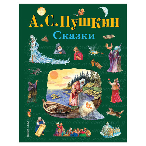 Сказки, Пушкин А.С., 33909