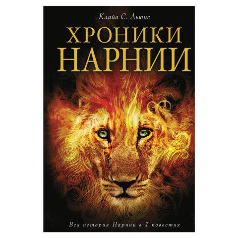 Хроники Нарнии, Льюис К.С., 829115