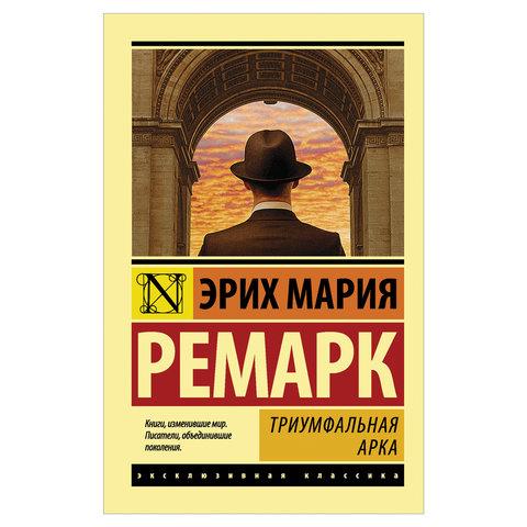 Триумфальная арка, Ремарк Э.М., 000000000832181