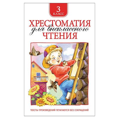 Хрестоматия для внеклассного чтения. 3 класс, Лермонтов М.Ю., Пришвин М.М., 24477