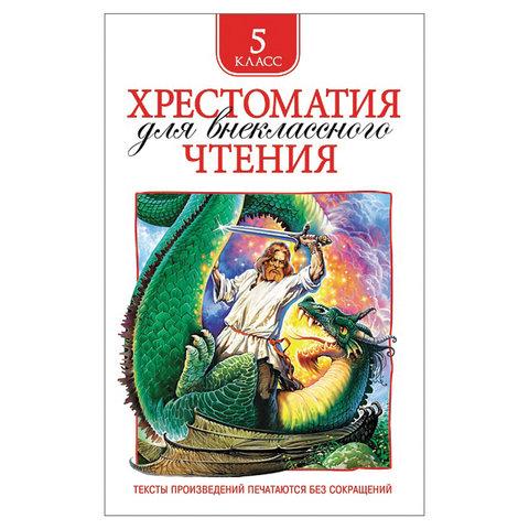 Хрестоматия для внеклассного чтения. 5 класс, Есенин С.А., Уайльд О., 30361