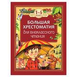 Большая хрестоматия для внеклассного чтения. 1-4 класс, Гаршин В.М., 24478
